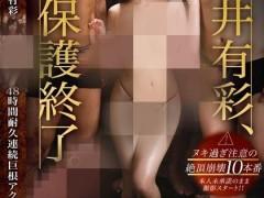 藤井有彩(ふじいありさ)个人最好看番号【ABP-487】资料详情