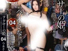 今永纱奈(今永さな)个人最好看番号【ABP-571】资料详情