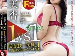 蜜美杏(松冈铃)个人最好看番号【ABW-035】资料详情