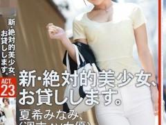 夏希南(夏希みなみ)个人最好看番号【CHN-044】资料详情