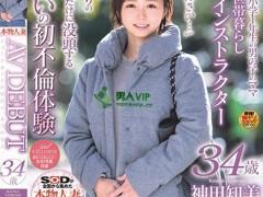和久井玛丽亚(和久井まりあ)个人最好看番号【STARS-203】资料详情