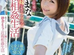 纱仓真奈(纱仓真菜、紗倉まな)个人最好看番号【STAR-569】资料详情