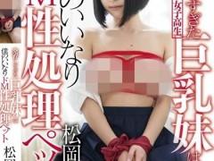松冈千菜(松岡ちな)个人最好看番号【STAR-677】资料详情