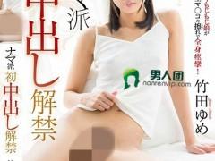 竹田梦(竹田ゆめ)个人最好看番号【STAR-871】资料详情