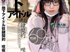 咲坂花恋(船生月音)个人最好看番号【WWW-056】资料详情
