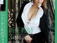 秋山祥子(あきやま しょうこ)个人最好看番号【HODV-20639】资料详情