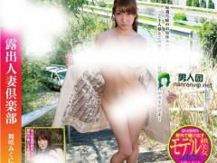 舞咲美娜(舞咲みくに)个人最好看番号【YAG-081】资料详情