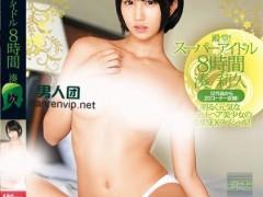 凑莉久(上村陽菜)个人最好看番号【MKMP-026】资料详情