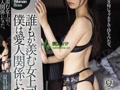 夏目彩春(原更纱)个人最好看番号【ADN-265】资料详情