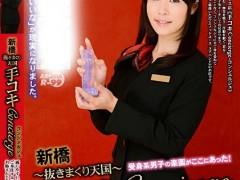 柊沙希(柊さき)个人最好看番号【ARMQ-005】资料详情