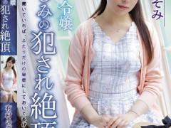 夏目彩春(原更纱)个人最好看番号【RBD-932】资料详情