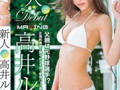 高井露娜(高井ルナ)个人最好看番号【MXGS-909】资料详情