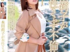 本田莉子(仲里纱羽)个人最好看番号【MGEN-020】资料详情