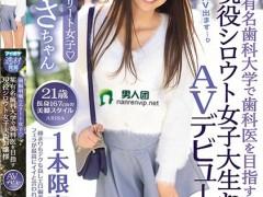 悠崎亚里沙(悠崎ありさ)个人最好看番号【IPX-289】资料详情