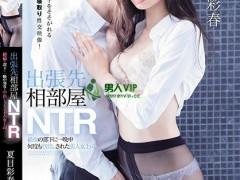 夏目彩春(原更纱)个人最好看番号【IPX-572】资料详情