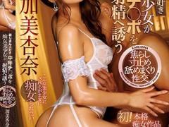 加美杏奈(かみあんな)个人最好看番号【IPX-626】资料详情