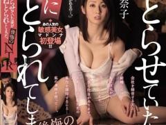 前田可奈子(白井奈緒)个人最好看番号【JUY-158】资料详情