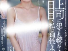 向井蓝(羽田真里)个人最好看番号【JUY-313】资料详情