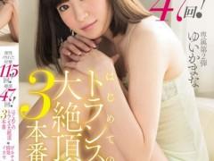 由花爱菜(ゆいかまな)个人最好看番号【KAWD-712】资料详情