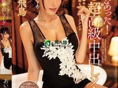 枫花恋(枫カレン)个人最好看番号【IPX-264】资料详情