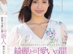 咲乃小春(さくのこはる)个人最好看番号【MIDE-640】资料详情