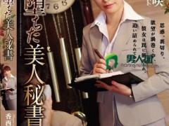 香西咲(こうざいさき)个人最好看番号【RBD-874】资料详情